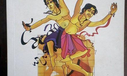Book Review – വാസ്തുലഹരി – ചൂഷണത്തിന്റെ കന്നിമൂലകള്.