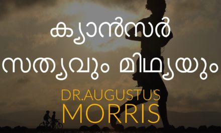 Dr.Augustus Morris – ക്യാന്സര് സത്യവും മിഥ്യയും
