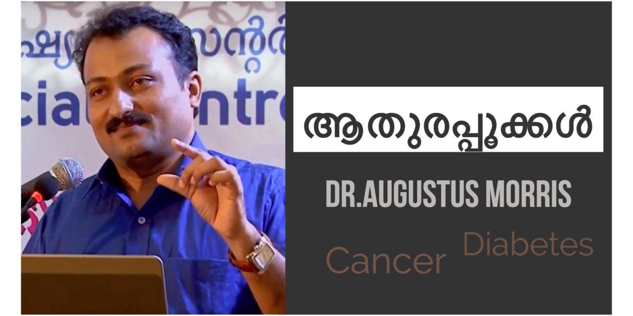 ആതുരപ്പൂക്കള് Dr.Augustus Morris