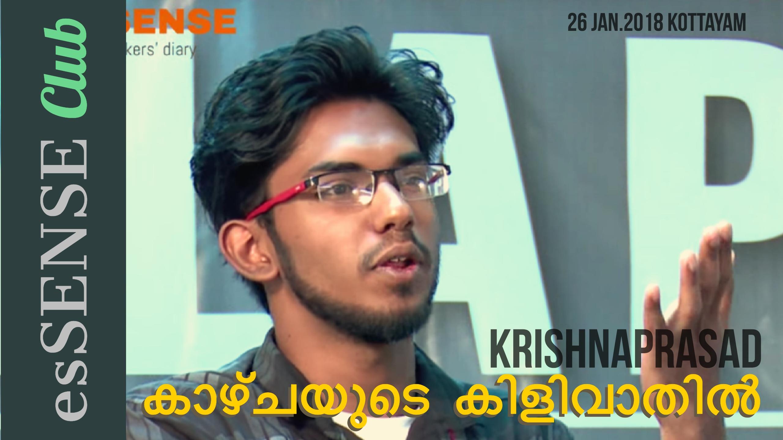 കാഴ്ചയുടെ കിളിവാതില് | Kazchayude Kilivathil - Krishnaprasad