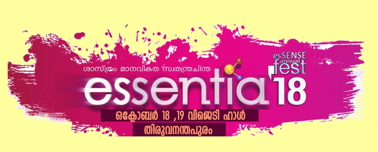 esSENSE Annual Event essentia 2018