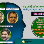 Land reforms – essense club debate at kannur, kerala